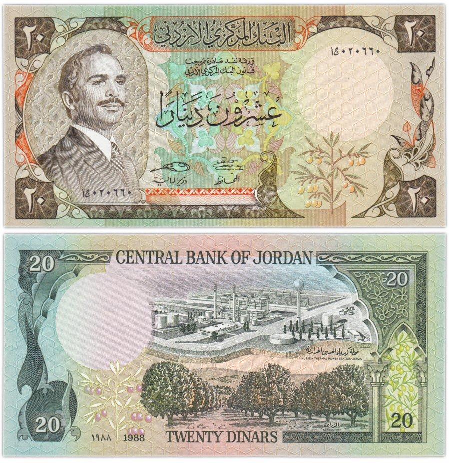 купить Иордания 20 динар 1975-1992 (1988) (Pick 21с)