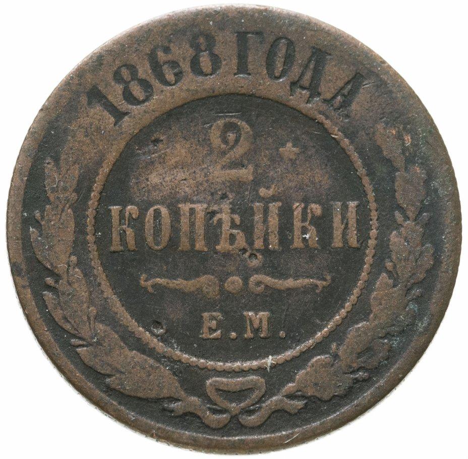 купить 2 копейки 1868 ЕМ