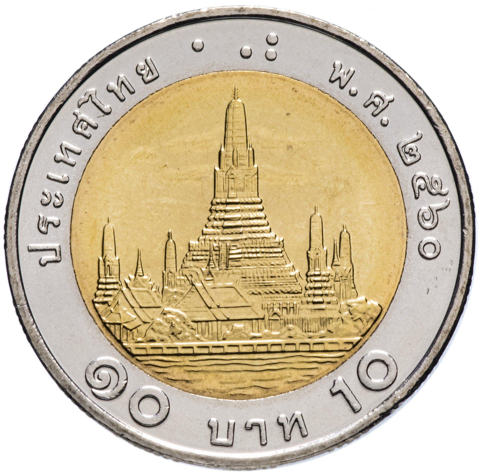 монеты тайланда картинки которая определению считается