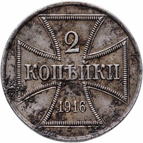 купить 2 копейки 1916 А, германская оккупация