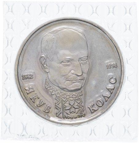 купить 1 рубль 1992 ЛМД Proof 110-летие со дня рождения Я. Коласа, в запайке