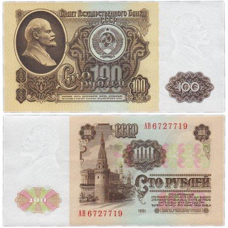 купить 100 рублей 1961 серия АВ, без глянца, виньетка салатовая (В100.1Б по Засько)