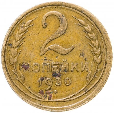 купить 2 копейки 1930