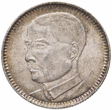 купить Китайская республика 20 китайских центов  (2 Jiao, cents) 1929