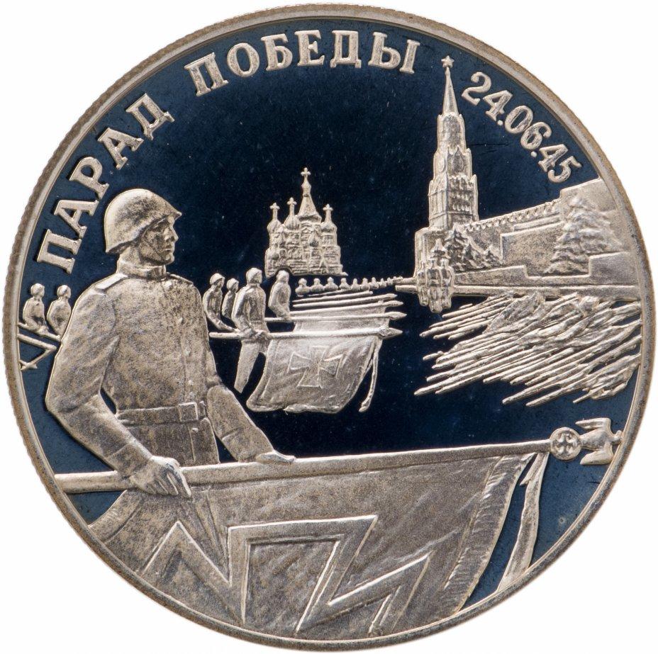 купить 2 рубля 1995 ЛМД Парад Победы в Москве (Флаги у Кремлёвской стены)