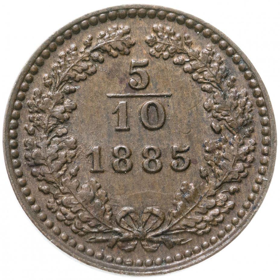 купить Австрия 5/10 крейцера (kreuzer) 1885