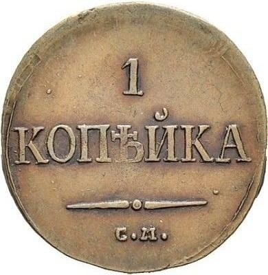 купить 1 копейка 1835 года СМ
