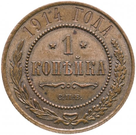 купить 1 копейка 1903-1914 СПБ, случайный год