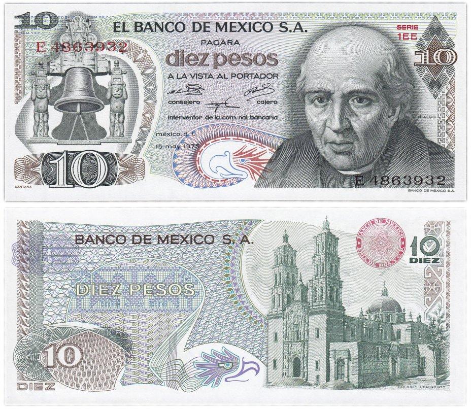 купить Мексика 10 песо 1975 (Pick 63)