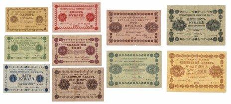 купить Набор банкнот 1918 года 1, 3, 5, 10, 25, 50, 100, 250, 500 и 1000 рублей (10 бон)
