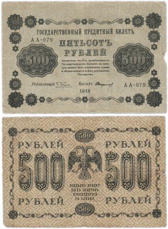 купить 500 рублей 1918