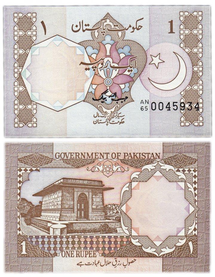 купить Пакистан 1 рупия 1984-2001 (Pick 27)