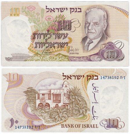 купить Израиль 10 лир 1968 (Pick 35с) Синий номер