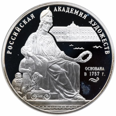"""купить 3 рубля 2007 СПМД """"250-летие Академии художеств"""""""