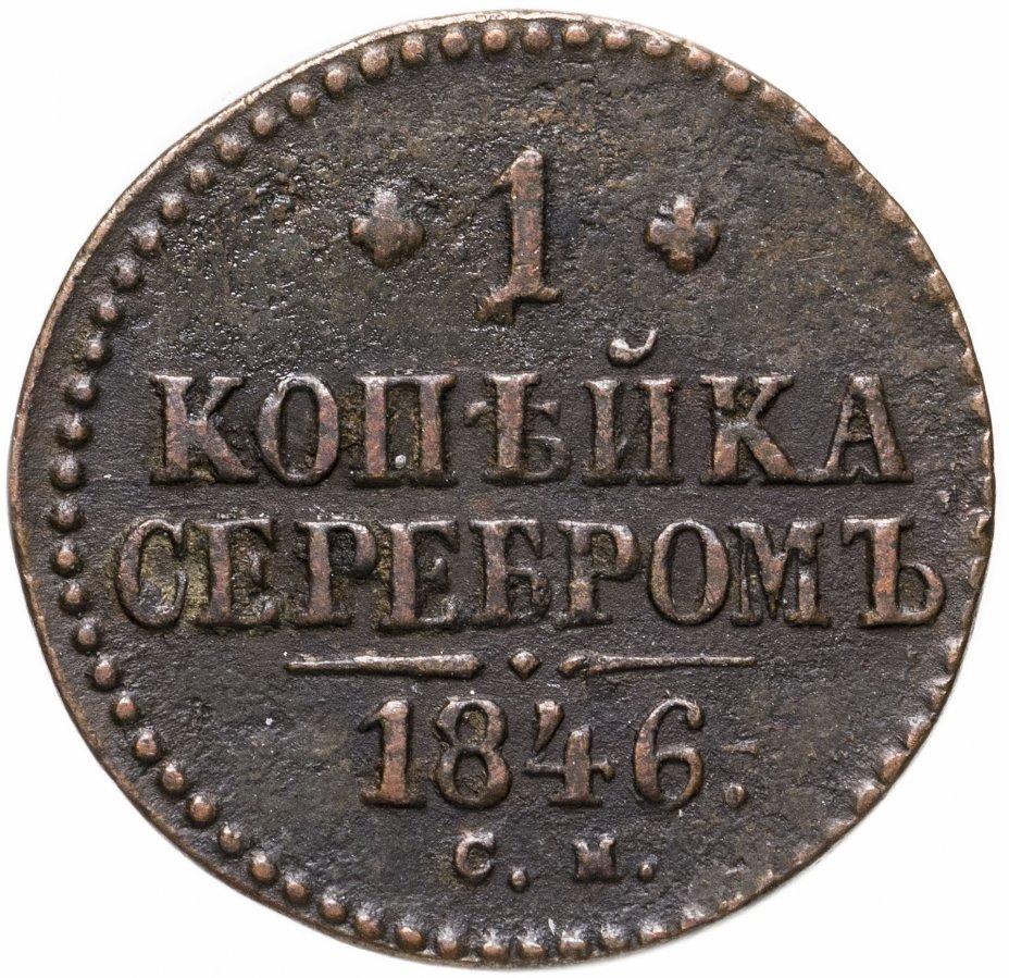 купить 1 копейка 1846 СМ