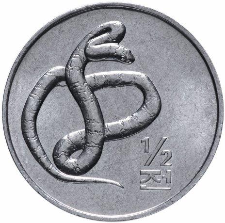 купить Северная Корея 1/2 чона (chon) 2002 Мир животных - Гадюка