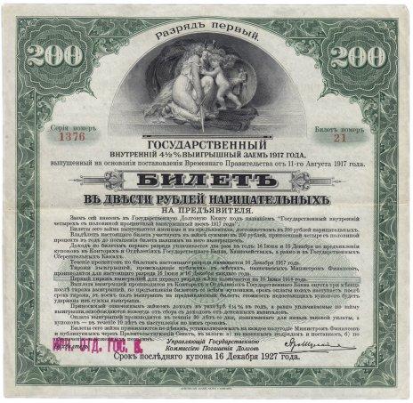 купить 200 рублей 1917 Иркутское отделение Госбанка, разряд 1