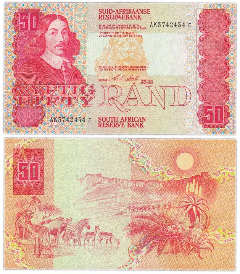 купить ЮАР 50 рандов 1990 год Pick 122b