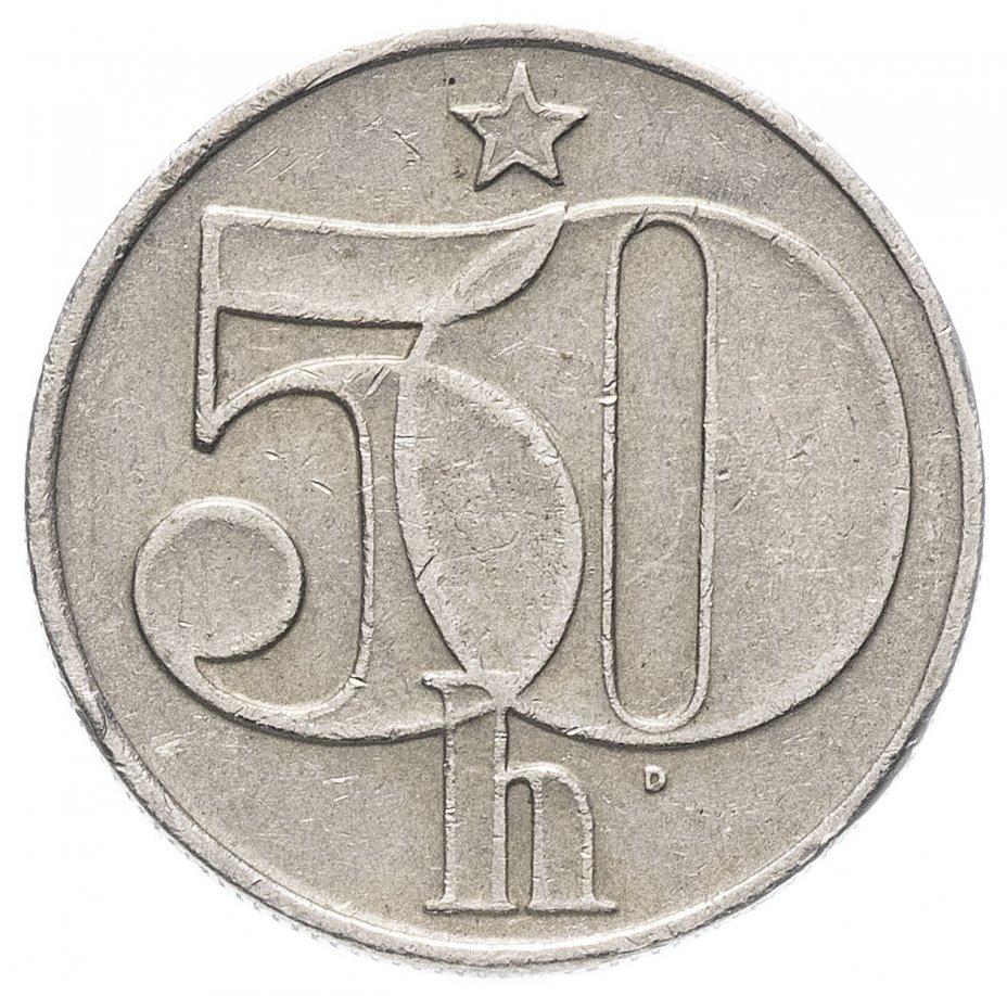 купить Чехословакия 50 геллеров случайный год (1978-1990)
