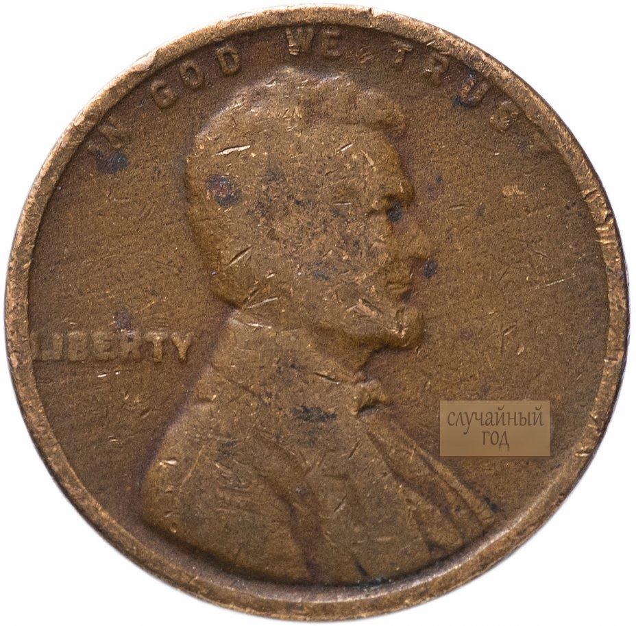 купить США 1 цент (cent) 1909-1958, случайная дата