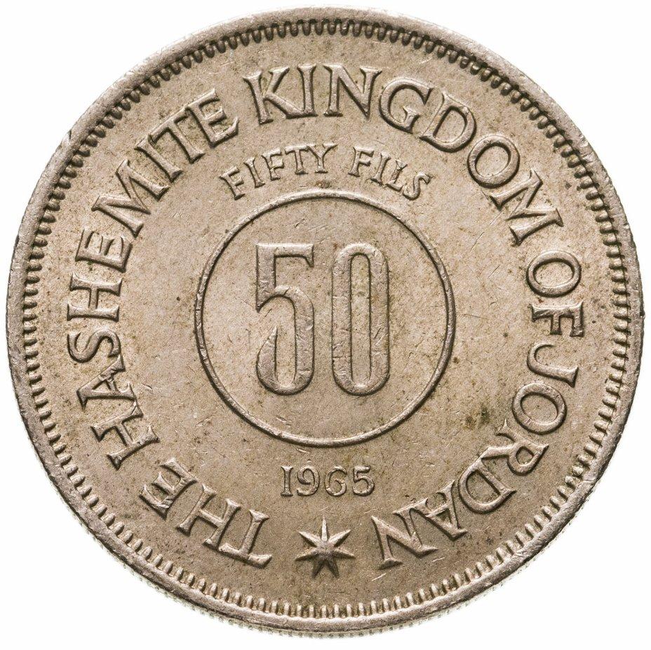 купить Иордания 50 филсов (fils) 1965
