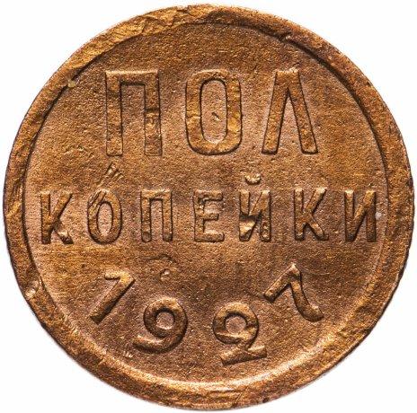 купить пол копейки 1927
