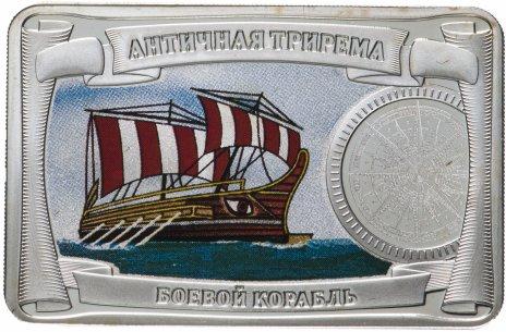 """купить Жетон """"Самые красивые корабли мира. Античная Трирема"""""""