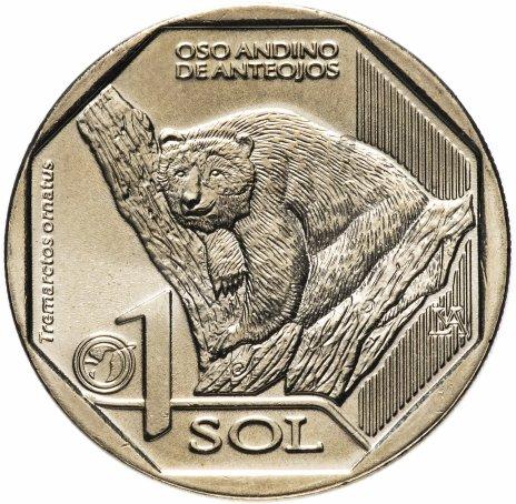 купить Перу 1 соль 2017 Андский медведь