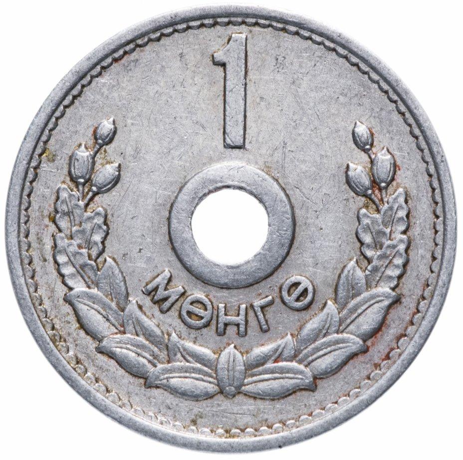 купить Монголия 1мунгу 1959