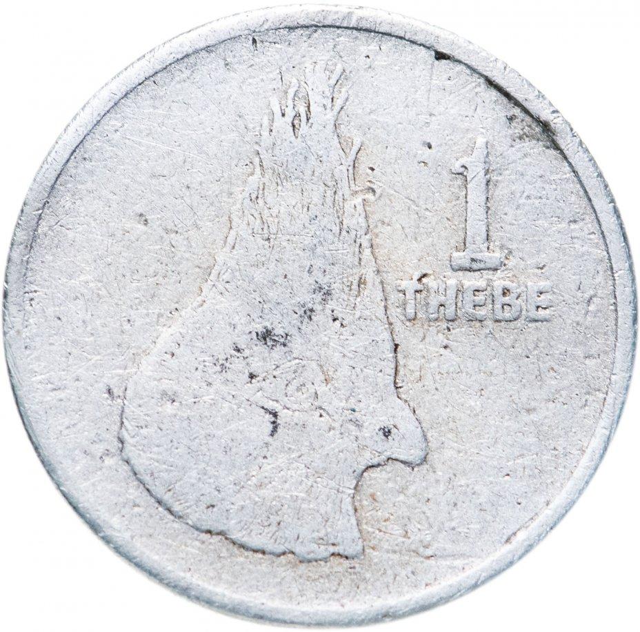 купить Ботсвана 1тхебе (thebe) 1976-1991, случайная дата