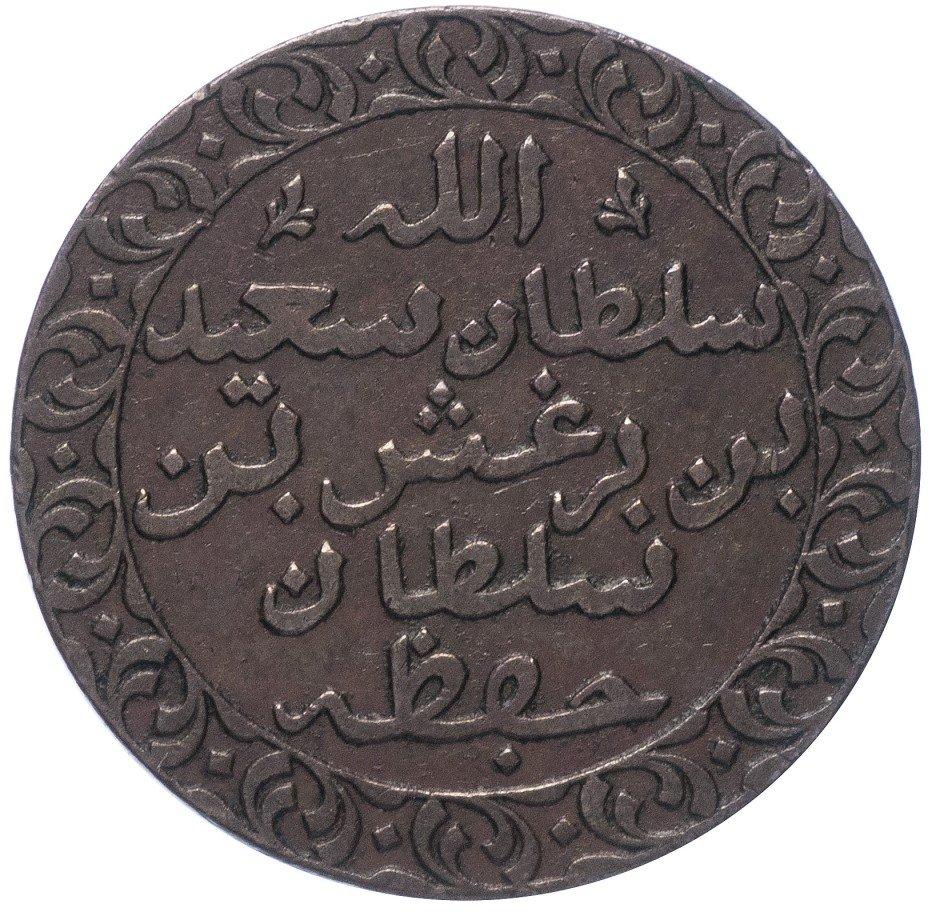 купить Занзибар 1 пайса 1882 (1299 год Хиджры)