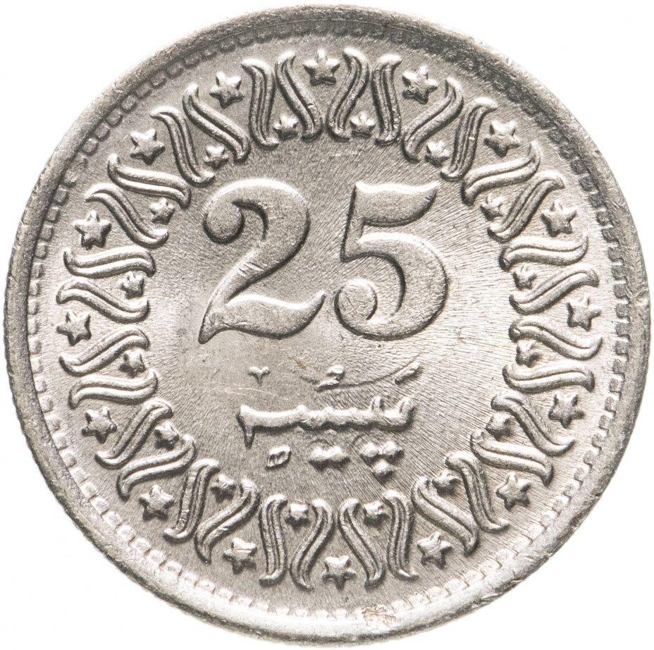 купить Пакистан 25 пайс (paise) 1987