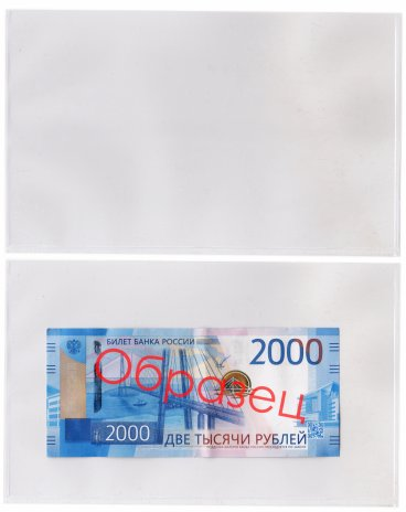 купить Холдер для банкнот 200х130 мм