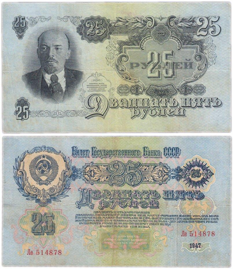 купить 25 рублей 1947 16 лент в гербе, тип литер Большая/маленькая, 2-й тип шрифта, В47.25.6 по Засько