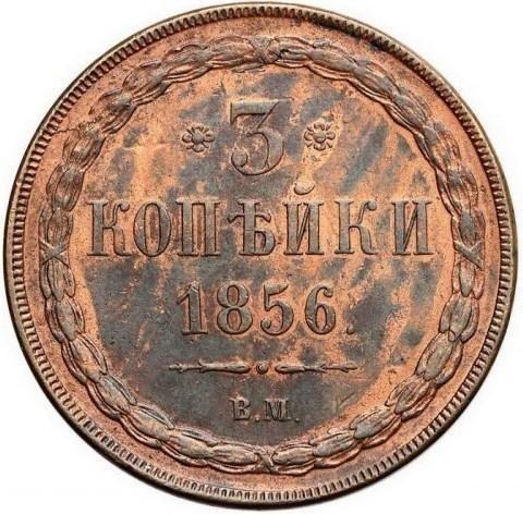купить 3 копейки 1856 года ВМ