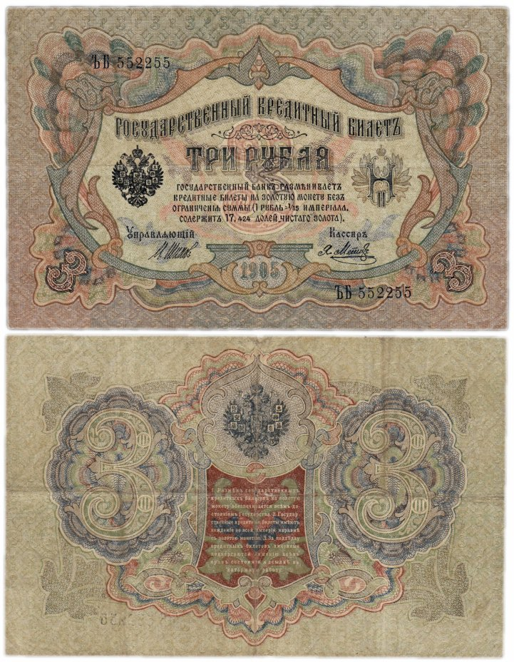"""купить 3 рубля 1905 Шипов, """"Радар"""" и красивый номер 552255"""