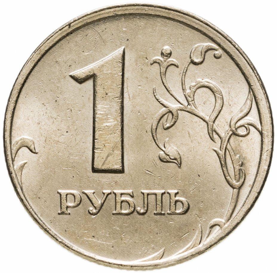 купить 1 рубль 2005 ММД