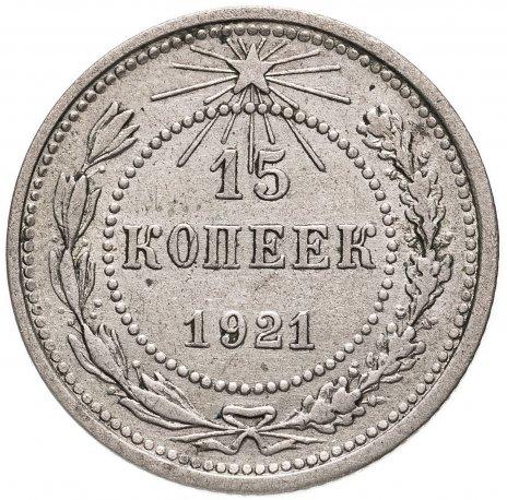 купить 15 копеек 1921