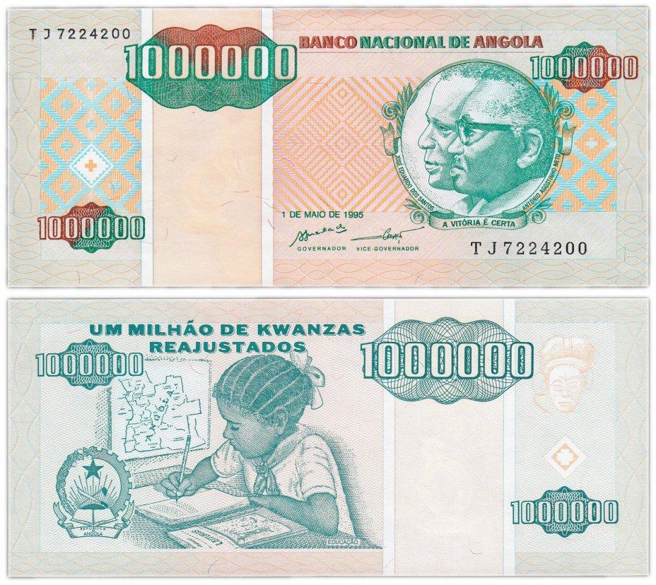 купить Ангола 1000000 кванза 1995 (Pick 141)