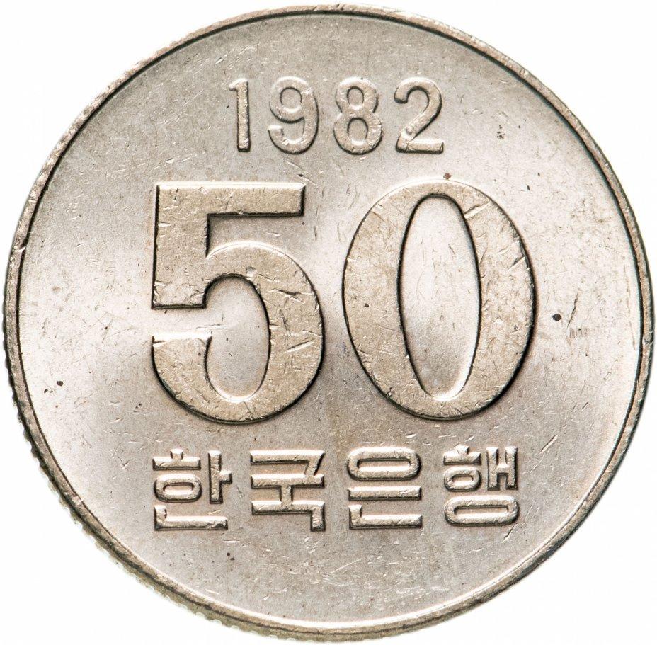 купить Южная Корея 50 вон (won) 1982