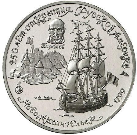 купить 25 рублей 1991 года ЛМД Ново-Архангельск Proof