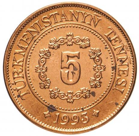 купить 5 тенге (теннеси, tennesi) 1993     Туркменистан