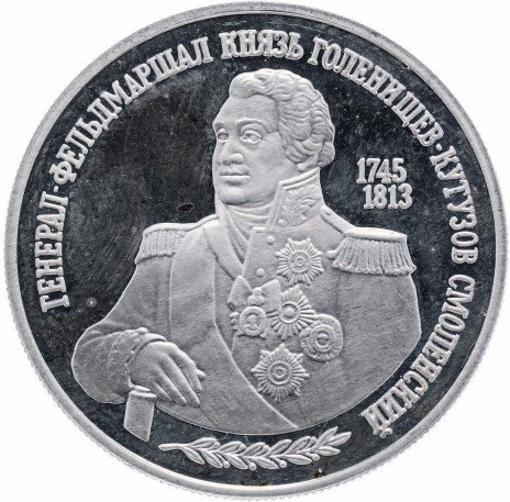 купить 2 рубля 1995 ММД Proof 250-летие со дня рождения М.И. Кутузова