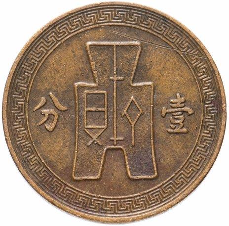 купить Китайская республика 1 фынь (фэнь, fen) 1937