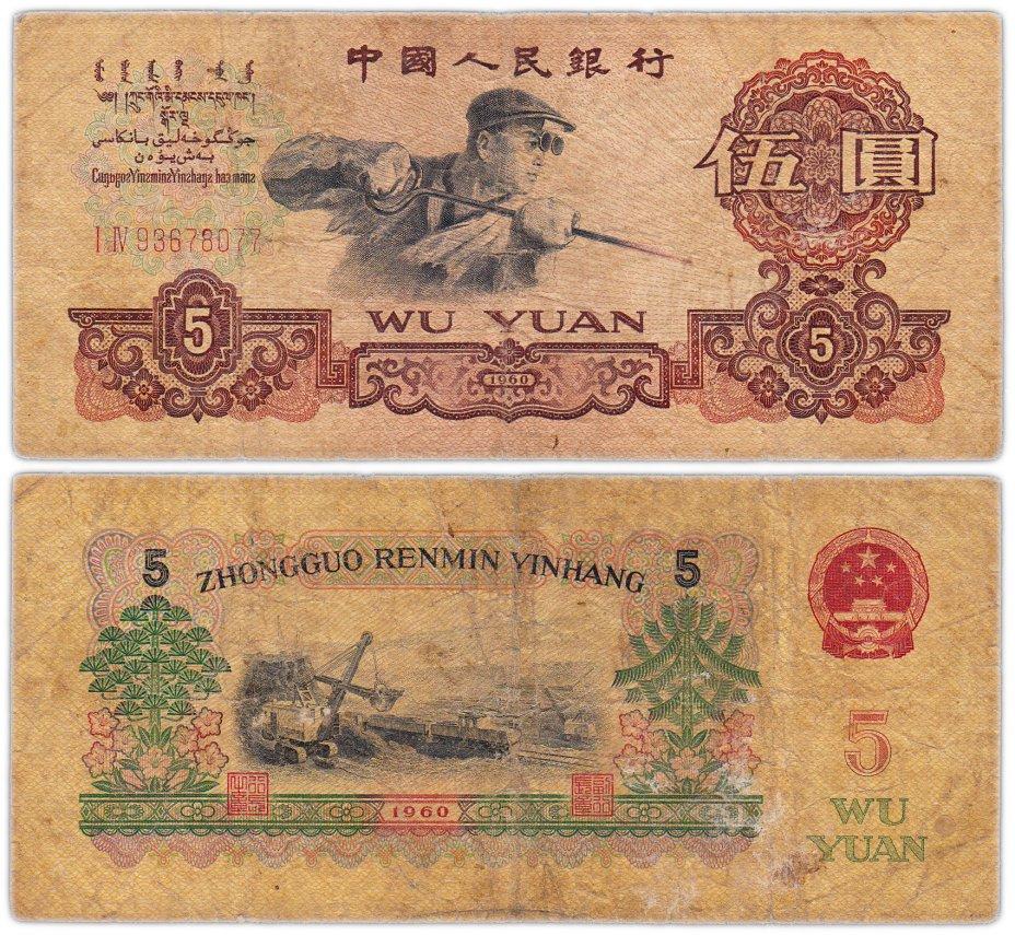 купить Китай 5 юань 1960 (Pick 876b)