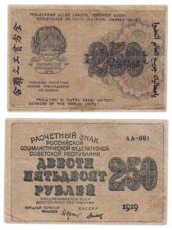 250 рублей 1919 купить слитки