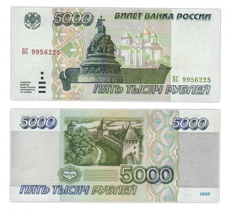 купить 5000 рублей 1995  ПРЕСС