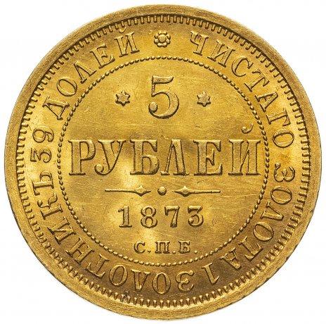 купить 5 рублей 1873 СПБ-НІ