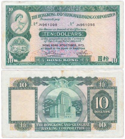 купить Гонконг 10 долларов 1959 (1973) (Pick 182g)