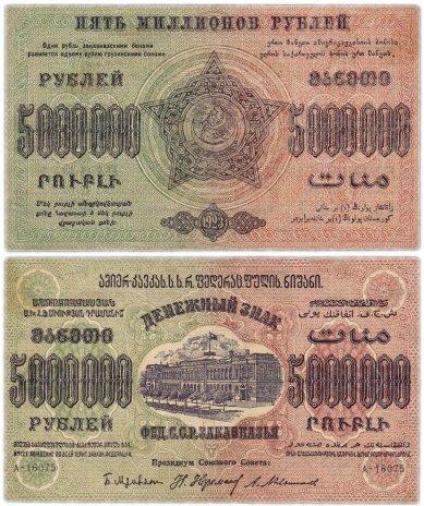 купить 5000000 РУБЛЕЙ 1923 ФЕДЕРАЦИЯ ССР ЗАКАВКАЗЬЯ